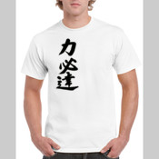Rikihittatsu - Gildan Regular White Mens T Shirt SPECIAL